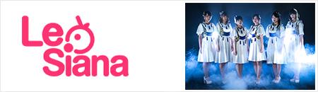 Le Siana オフィシャルサイト