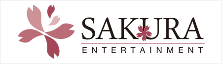 SAKURA ENTERTAINMENT オフィシャルサイト