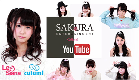 YouTube SAKURA オフィシャルチャンネル